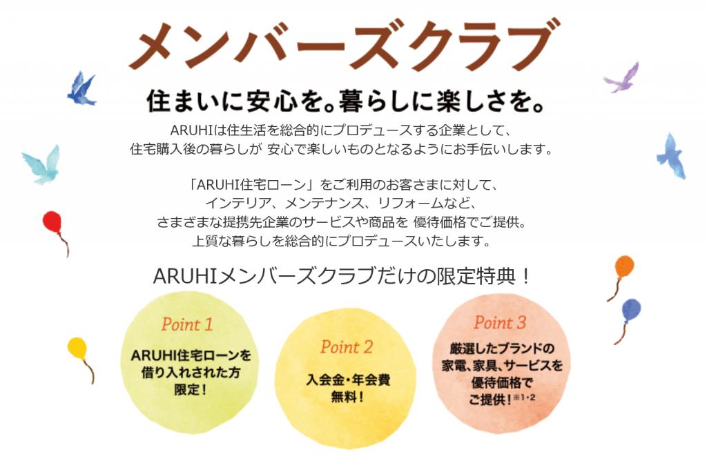 aruhi_members