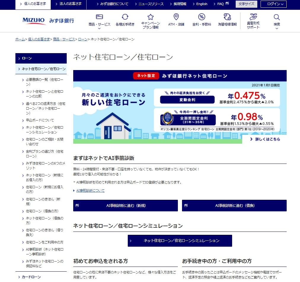 みずほ銀行の住宅ローン