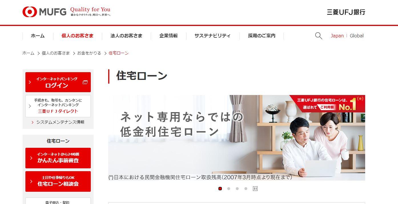 三菱UFJ銀行の住宅ローン