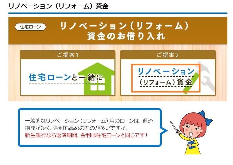 新生銀行の住宅ローンとリフォームローン